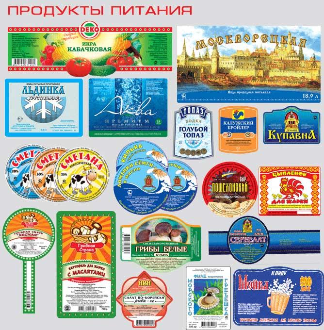 Галерея cамоклеящихся этикеток - Маркировка.ru
