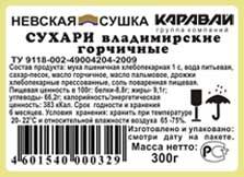 штрих код термоэтикетки